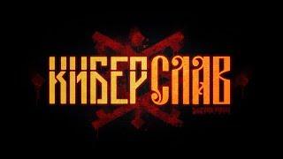 КИБЕРСЛАВ / CYBERSLAV trailer