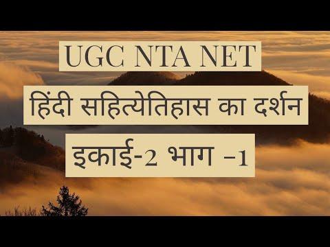 Hindi Sahitya Ke Itihas Ke Darshan | Ugc Nta Net | Hindi Literature |