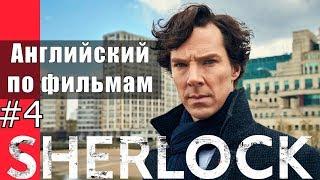 """Разбор Фраз из сериала Шерлок """"Этюд в розовых тонах"""" #4"""