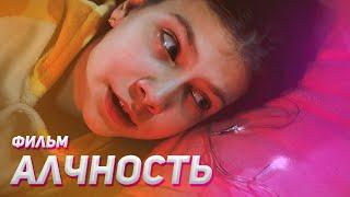 """""""АЛЧНОСТЬ"""" (КОРОТКОМЕТРАЖНЫЙ ФИЛЬМ) +18"""