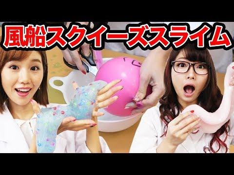 【大流行】風船スクイーズを切ってスライム作ってみた!【ほしのこCH × ボンボンTV】Making Slimes with Balloon!