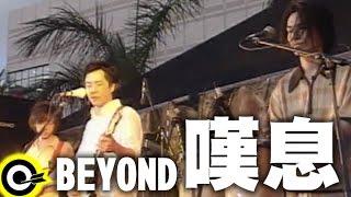 BEYOND【嘆息】Official Music Video
