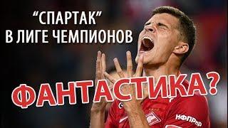 «Спартак» в Лиге чемпионов - фантастика?