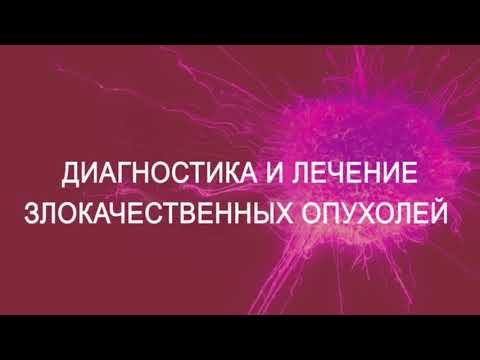Онкология. Бесплатная консультация специалистов онлайн 27.05.20 г.