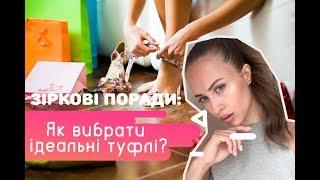 Маремуха, MamaRika и Филонова рассказали, как выбрать идеальные туфли