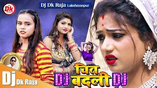 #Dj Dk Raja चित बदली खियाके माजा मरलस रे बंगलिनीया #Chit_Badli #शिल्पी_राज #Dj_Dk_Raja_Official