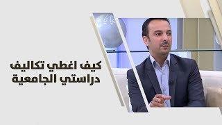 حسام عواد - كيف اغطي تكاليف دراستي الجامعية
