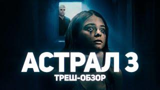 Астрал 3 - ТРЕШ ОБЗОР на фильм
