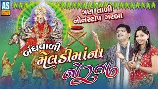 Nonstop Garba || Meldi Maa Na Norta || Gujarati Garba #Navratri2016