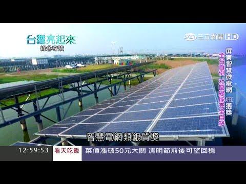 【綠色能源】全台首例 社區綠能完全自給 屏東智慧微電網APEC獲獎 《台灣亮起來》20160327