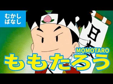 桃太郎 ももたろう日本語版アニメ日本の昔ばなし/日本語学習/PEACH BOYMOMOTARO JAPANESE