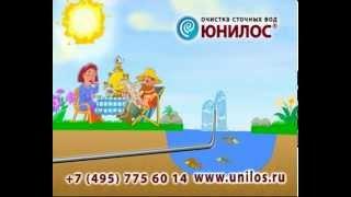 Автономная канализация Юнилос(, 2014-05-13T10:42:38.000Z)