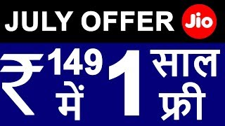 Reliance JIO Latest JULY 4G OFFER | Free 4G Data for 1 year in Just ₹149 | 224 GB in ₹ 509 Details thumbnail