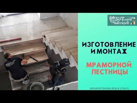 Изготовление и монтаж мраморной лестницы, ступени из бежевого мрамора (Daina Reale, Италия)