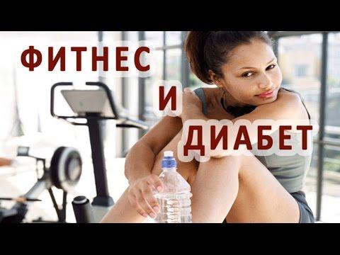 8 правил фитнеса при сахарном диабете