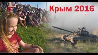 Танковое сражение в Крыму!