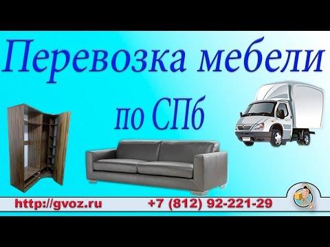 Перевозка мебели по СПб компанией Gvoz.