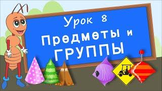 Предметы и группы. Урок 8. Группируем предметы по их признакам. Развивающие видео для детей.