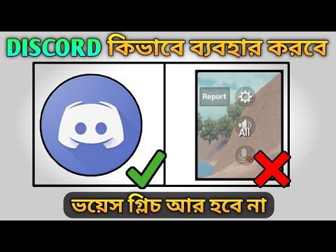 How to use Discord Ft. Pubg Mobile   Dicord Full Explain (Bangla)