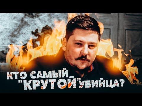 "Кто САМЫЙ ""КРУТОЙ"""