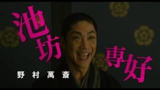 映画 『花戦さ』は2017年6月3日(土)より全国で公開! 監督:篠原哲雄 ...