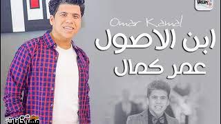 عمر كمال .. أبن الأصول 😜 الاغنية دى لأصحاب المصالح 😂