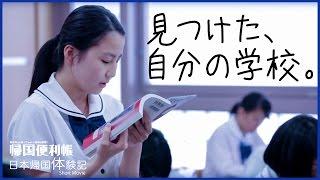 和洋九段女子中学校高等学校 西村恵里花(高2)