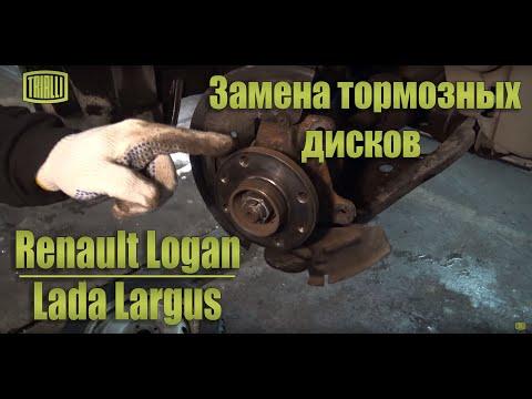 Lada Largus | Renault Logan - замена тормозных дисков / TRIALLI