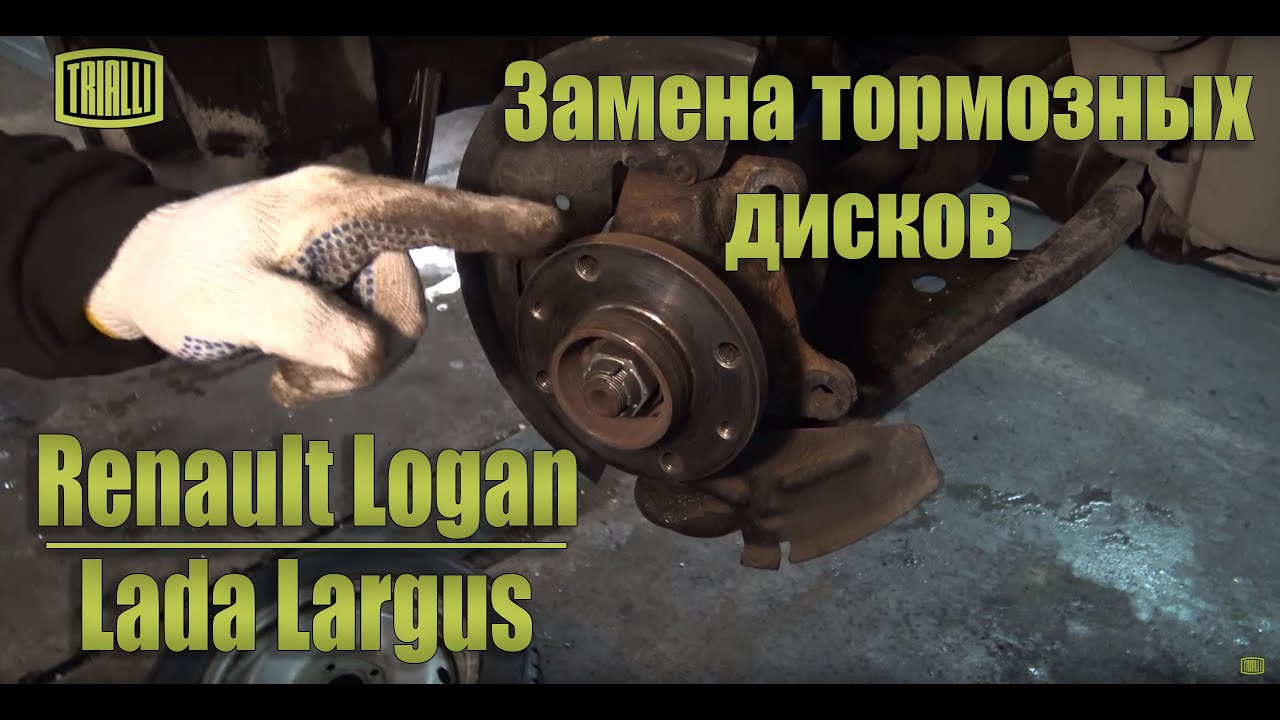 Lada Largus   Renault Logan - замена тормозных дисков / TRIALLI