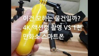 캠핑카실사용기-4K 액션캠 구매!! 이제 4K영상???…