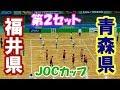 【JOCカップバレー男子】福井県 vs 青森県「第2セット」都道府県対抗中学バレーボール大会(volleyball)