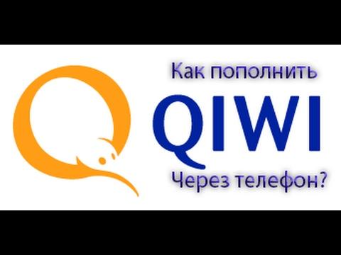 Как пополнить Qiwi / Киви через телефон? [2017] Новый метод в описании