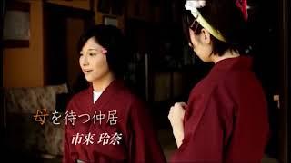 映画「さざ波ラプソディー」 ヒロイン佐伯小夜役の 市來玲奈より メッセ...