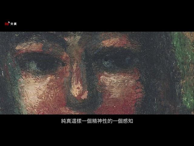 【RTI】Bảo tàng Mỹ thuật (5) Shiotsuki Tōho- Cô gái Atayal