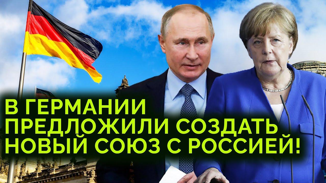 Срочно! Европу затрясло! В Германии предложили создать новый союз с Россией