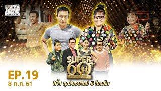 SUPER 60+ อัจฉริยะพันธ์ุเก๋า   EP.19   8 ก.ค. 61 Full HD