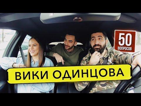 Как Роналду подкатывал к русской модели. 50 вопросов ВИКИ ОДИНЦОВОЙ
