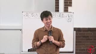 20191109 悉尼特会2019(第五讲)| 神的国与祷告的关系