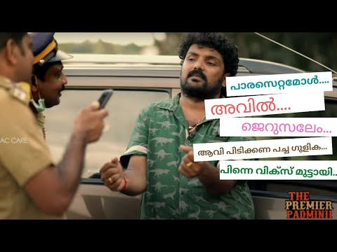 the premier padminii malayalam webseries comedy webseries malayalam lockdown malayalam web series malayalam malayalam comedy premier padmini premier padminii car cardiac care kerala police malayalam malayalam comedy malayalam webseries malayalam comedy malayalam the premier padminii premier padmini lock down aparatha webseries comedy malayalam malayalam comedy malayalam comedy webseries പാരസെറ്റമോൾ....അവിൽ....ജെറുസലേം...ആവി പിടിക്കണ പച്ച ഗുളിക... പിന്നെ വിക്സ് മുട്ടായി   remember - you cannot escape the responsibility of tomorrow by evading it today. .. so stay home..stay safe...save lives...  credits... ************* direction - an