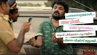 Malayalam Comedy   ഒരു ലോക്ക്ഡൗൺ അപാരത -Episode 2 -  THE PREMIER PADMINII - WEBSERIES