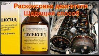 Раскоксовка двигателя димексидом щадящий способ.
