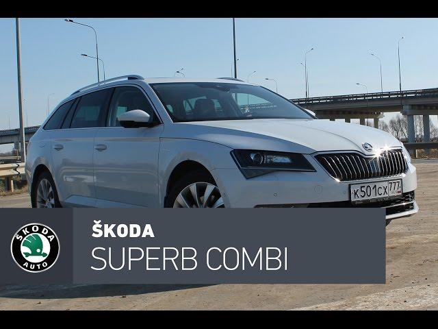 Škoda Superb Combi самый просторный из доступных универсалов