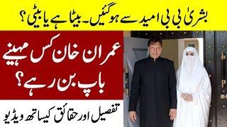Bushra Bibi Expecting A Baby? When Will Imran Khan Have His New Child? TUT