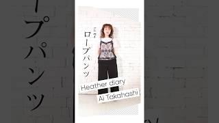 高橋愛によるヘザーのWEBメディアHeather diaryスペシャル連載がスタート!同時にコーディネート動画も公開♡Vol.7は今夏トレンドのロープパンツ全...