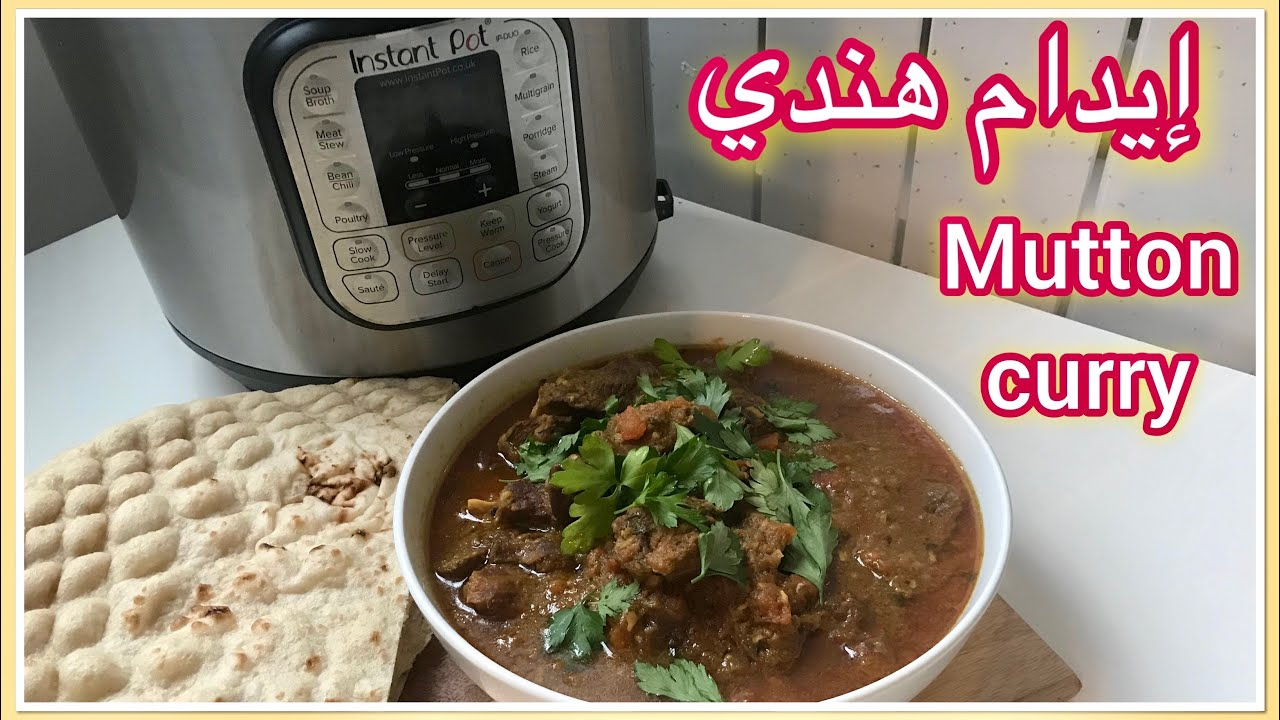ايدام هندي بقدر الضغط الكهربائي Mutton Curry Recipe Instant Pot Recipes Youtube