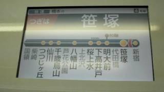京王線 自動放送開始