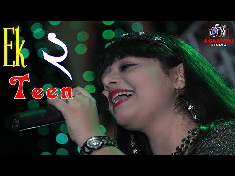 Ek Do Teen | Tezaab (1988)| Bollywood Dance Songs | Present By Rajashree Bag
