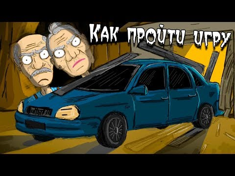 Гренни вышла замуж за Грендпа! Grandpa And Granny Escape House! Horror Games Android