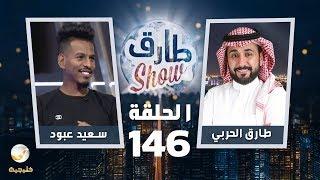 برنامج طارق شو الحلقة 146 - ضيف الحلقة  سعيد عبود