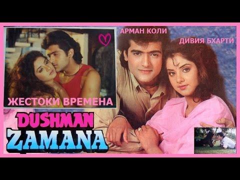 Dushman Zamana 1992